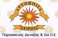 SYROS: SEIRIOS