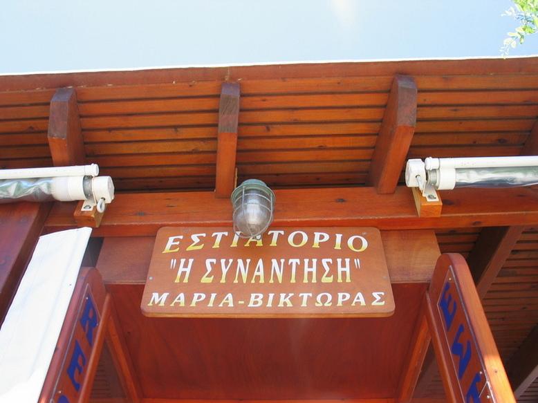 ΦΟΛΕΓΑΝΔΡΟΣ: ΒΙΚΤΩΡ ΖΑΧΑΡΙΑ ΒΕΝΙΟΣ