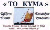 SYROS: TO KYMA
