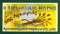 ΠΑΡΟΣ: Ο ΠΑΡΑΔΟΣΙΑΚΟΣ ΦΟΥΡΝΟΣ ΤΗΣ ΑΓΚΑΙΡΙΑΣ