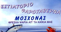 Ios: MOSCHONAS