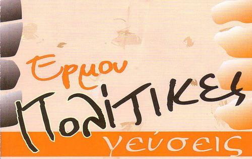 SYROS: ERMOU-POLITIKES GEUSEIS
