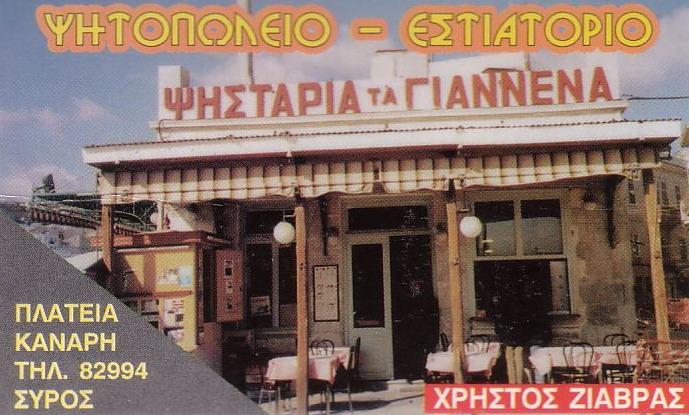 SYROS: GIANNENA