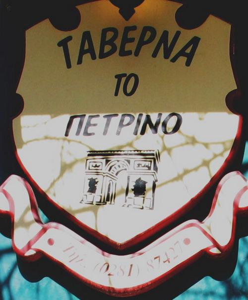 SYROS: TO PETRINO