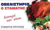 SYROS: O STAMATIS