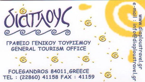 Kythnos: ΔΙΑΠΛΟΥΣ