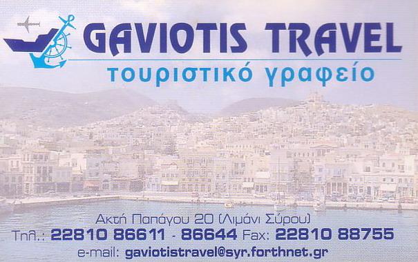 ΣΥΡΟΣ: GAVIOTIS