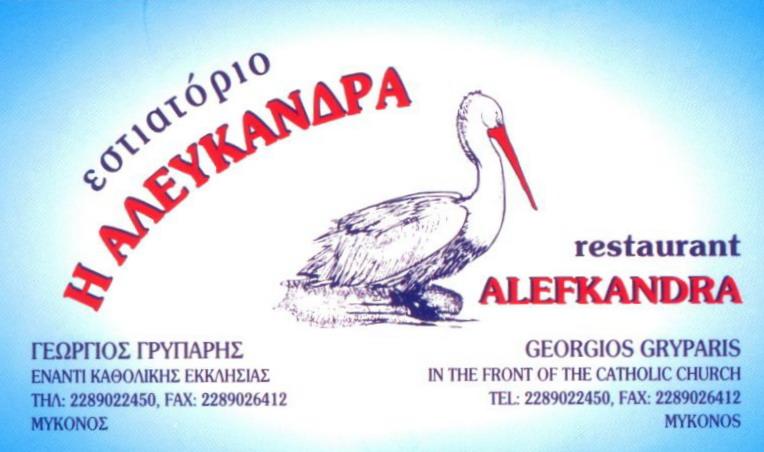 MYKONOS: I ALEUKANDRA