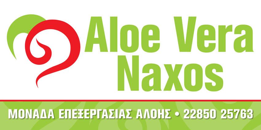 Kythnos: ALOE VERA NAXOS