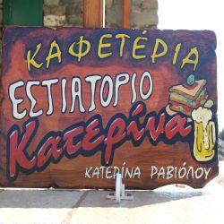 ΒΡΟΥΛΙΔΙΑ: Καφέ Εστιατόριο Κατερίνα