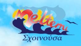 ΣΧΟΙΝΟΥΣΑ: ΜΕΛΤΕΜΙ