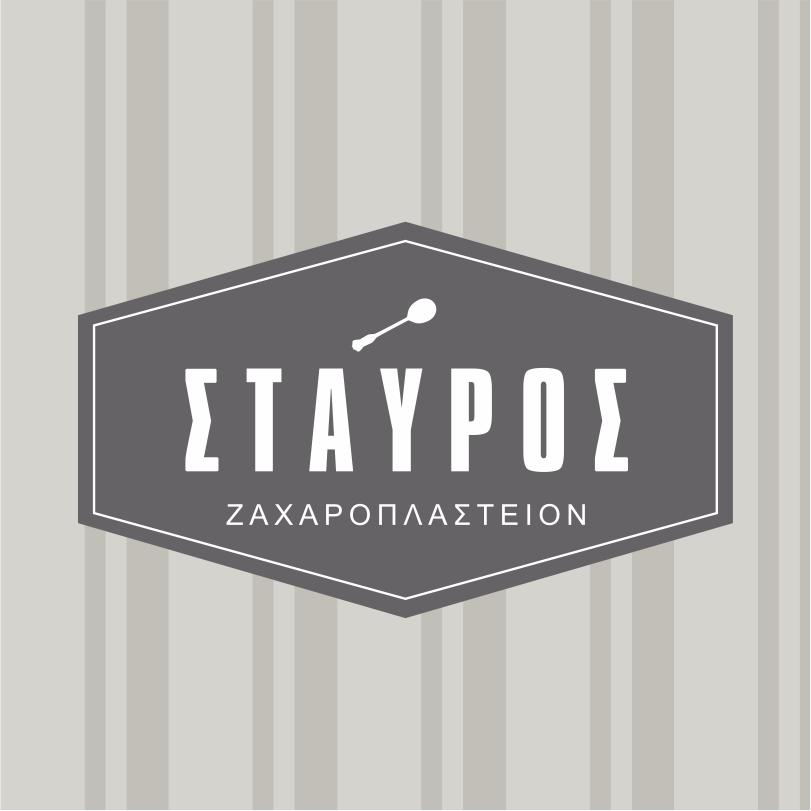 ΣΥΡΟΣ: ΖΑΧΑΡΟΠΛΑΣΤΕΙΟ ΣΤΑΥΡΟΣ