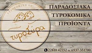SYROS: TYROSYRA
