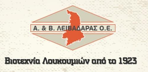 SYROS: LEIVADARAS