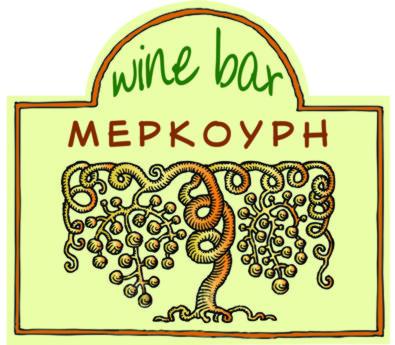 ΦΟΛΕΓΑΝΔΡΟΣ: WINE BAR ΜΕΡΚΟΥΡΗ