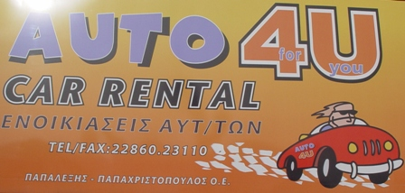 SANTORINI: AUTO FOR YOU