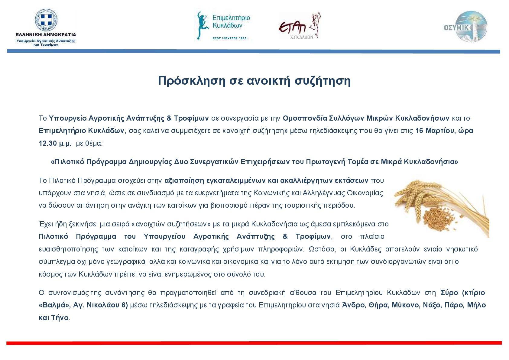 Πιλοτικό Πρόγραμμα Δημιουργίας Δυο Συνεργατικών Επιχειρήσεων του Πρωτογενή  Τομέα σε Μικρά Κυκλαδονήσια 159856948be