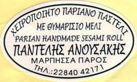 Ios: PANTELIS ANOUSAKIS