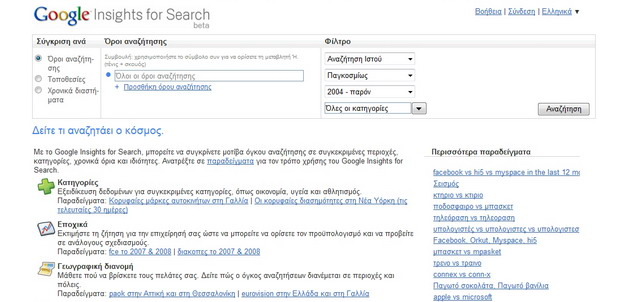 Δημοφιλείς αναζητήσεις προσφέρει η νέα υπηρεσία Insights for Search ... 2f0309e724f