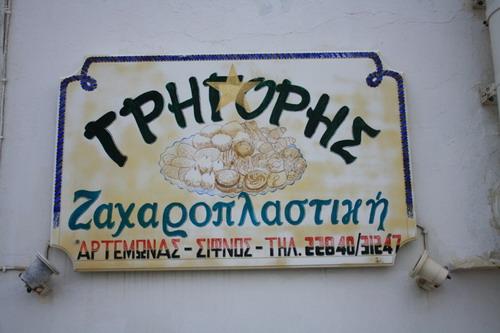 Kythnos: ΓΡΗΓΟΡHΣ ΖΑΧΑΡΟΠΛΑΣΤΙΚΗ