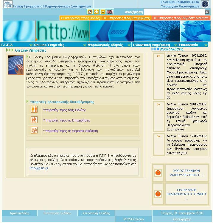 Δικτυακή Πύλη Υπουργείου Οικονομικών www.gsis.gr  18368453e94