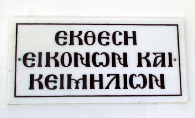 Agios Fokas: ΕΚΘΕΣΗ ΕΙΚΟΝΩΝ ΚΑΙ ΚΕΙΜΗΛΙΩΝ