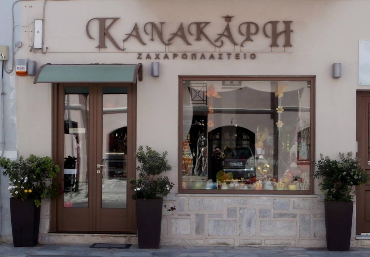 SYROS: ZACHAROPLASTEIO KANAKARI