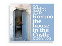 KIMOLOS: THE HOUSE IN THE CASTLE
