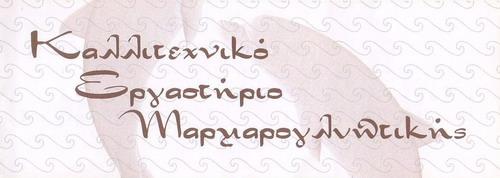 SYROS: DESPOINA MPIRMPILI