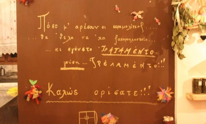 Kythnos: ΤΡΑΤΑΜΕΝΤΟ