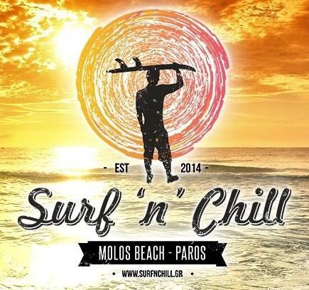 ΠΑΡΟΣ: Surf'n'chill