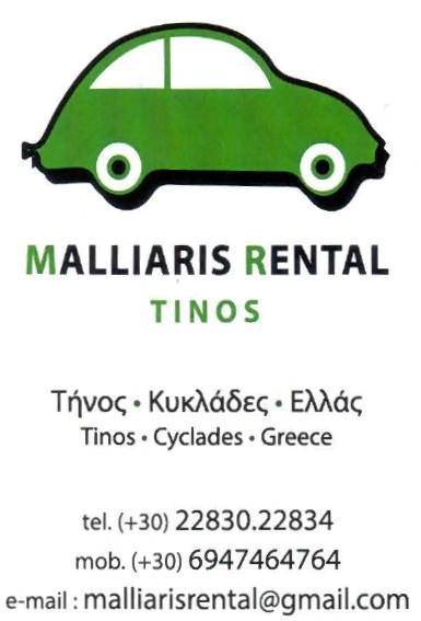 ΤΗΝΟΣ: MALLIARIS RENTAL TINOS