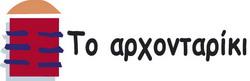 SYROS: ARCHONTARIKI