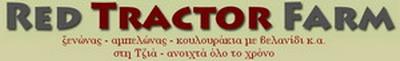 Kythnos: ΚΟΚΚΙΝΟ ΤΡΑΚΤΕΡ ΣΤΗΝ ΤΖΙΑ
