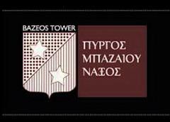 ΝΑΞΟΣ: ΠΥΡΓΟΣ ΜΠΑΖΑΙΟΥ