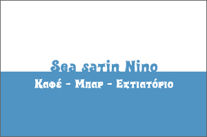 ΑΝΔΡΟΣ: SEA SATIN NINO