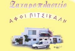 SYROS: SOFIA - NIKOLAS PITSIKALI