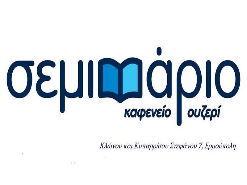 ΣΥΡΟΣ: ΣΕΜΙΝΑΡΙΟ