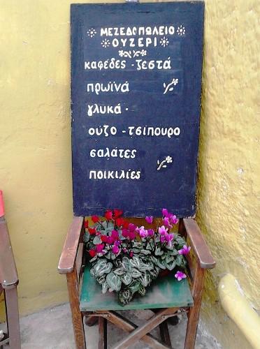 SYROS: MELYDRON