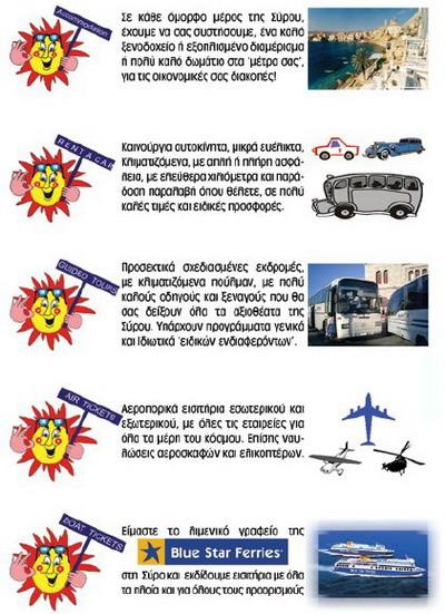 SYROS: TEAMWORK HOLIDAYS