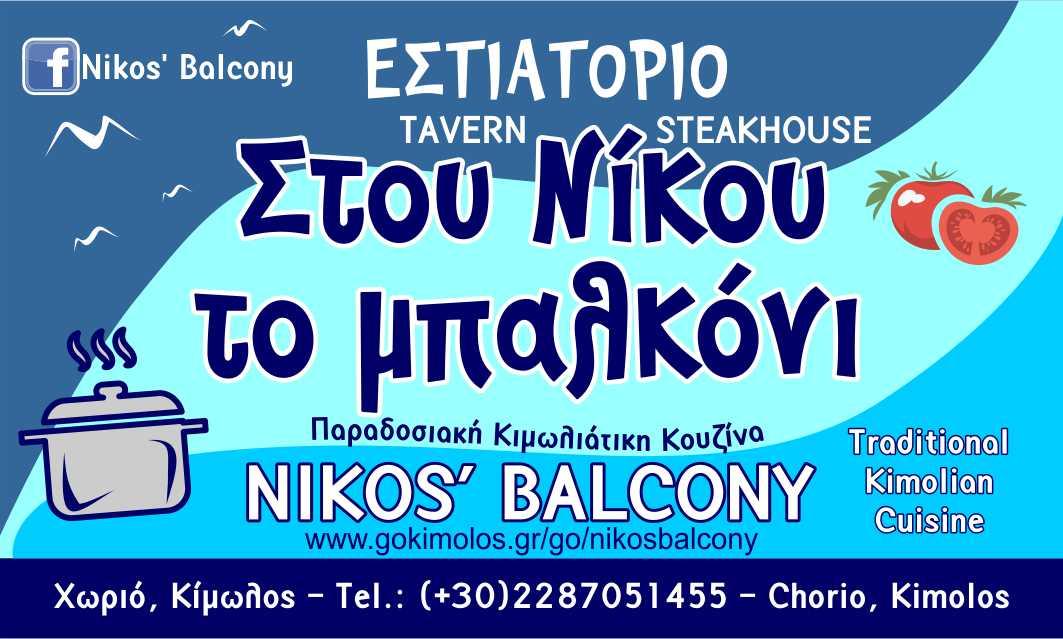 KIMOLOS: NIKO'S BALCONY
