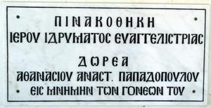 Agios Fokas: ΠΙΝΑΚΟΘΗΚΗ