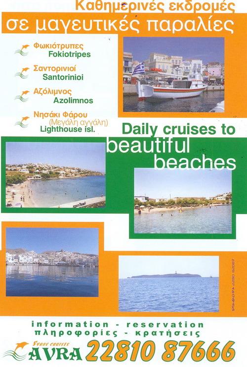 SYROS: GALERA