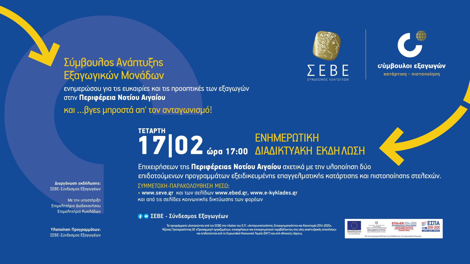 Εκδήλωση 17 Φεβρουαρίου