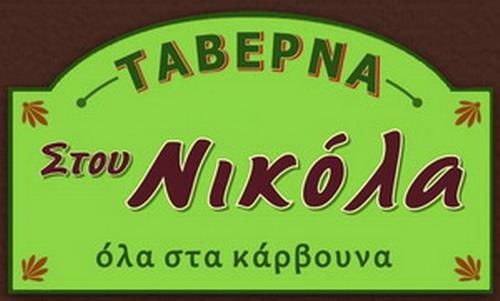 ΣΥΡΟΣ: ΤΑΒΕΡΝΑ ΣΤΟΥ ΝΙΚΟΛΑ