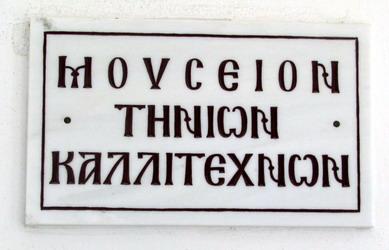 Agios Fokas: ΜΟΥΣΕΙΟ ΤΗΝΙΩΝ ΚΑΛΛΙΤΕΧΝΩΝ